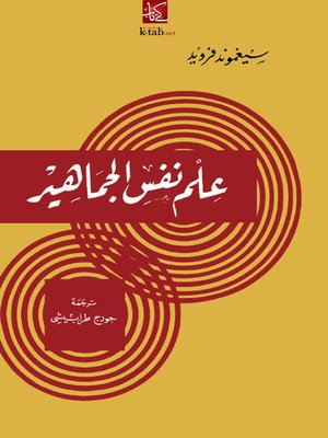 cover image of علم نفس الجماهير