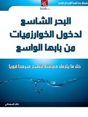 cover image of البحر الشاسع لدخول الخوارزميات من بابها الواسع