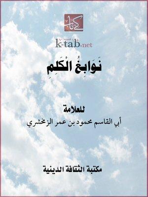 cover image of نوابغ الكلم