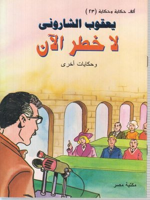 cover image of لا خطر الان