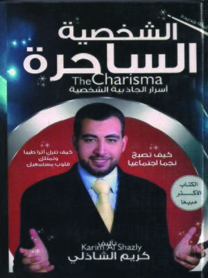 cover image of الشخصية الساحرة