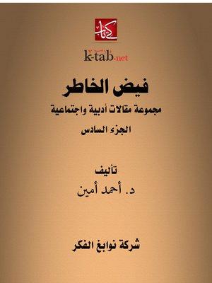 cover image of فيض الخاطر الجزء السادس
