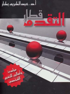 cover image of قطار التقدم