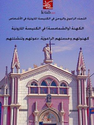 cover image of التجدّد الراعويّ والروحيّ في الكنيسة المارونيّة- في الأشخاص
