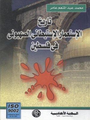 cover image of تاريخ الاستعمار الاستيطانى الصهيونى في فلسطين
