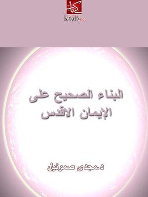 cover image of البناء الصحيح علي الايمان الأقدس