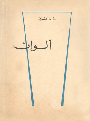 cover image of ألوان