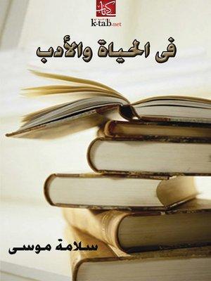 cover image of في الحياة والأدب