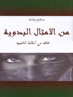 cover image of من الأمثال البدوية