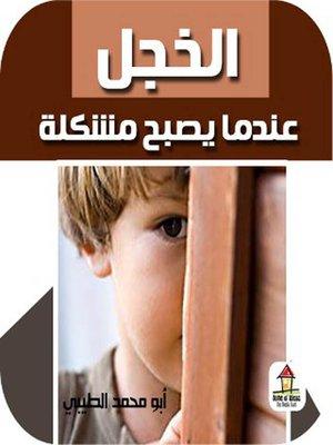 cover image of الخجل عندما يصبح مشكلة
