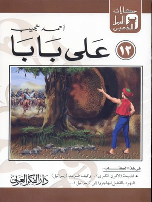 cover image of (12) على بابا