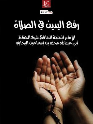 cover image of رفع اليدين في الصلاة