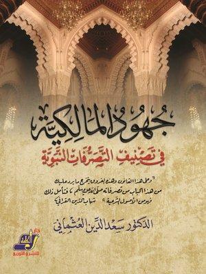 cover image of جهود المالكية في التمييز بين التصرفات النبوية