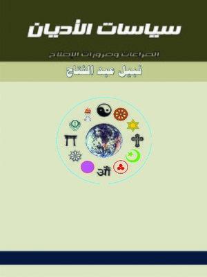 cover image of سياسات الأديان