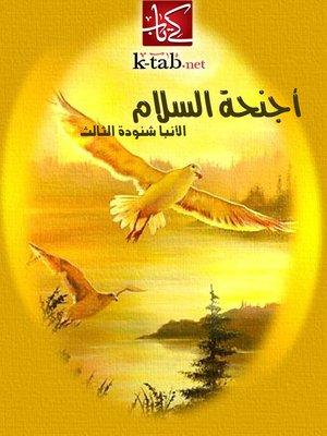 cover image of أجنحة السلام