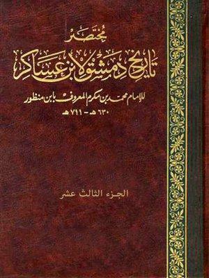 cover image of مختصر تاريخ دمشق لابن عساكر - الجزء الثالث عشر