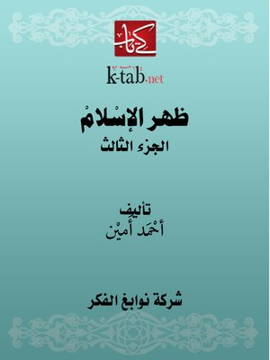 cover image of ظهر الاسلام المجلد الثالث