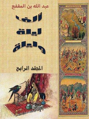 cover image of ألف ليلة وليلة - المجلد الرابع