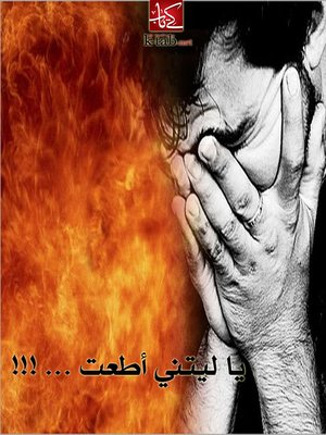 cover image of يا ليتني أطعت