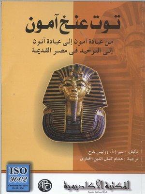 cover image of توت عنخ آمون