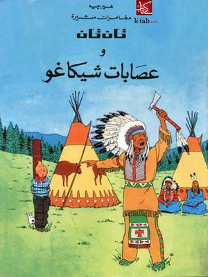 cover image of تان تان و عصابات شيكاغو