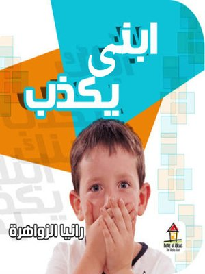 cover image of ابنى يكذب