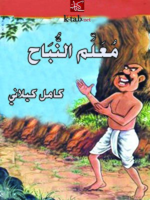 cover image of معلم النباح