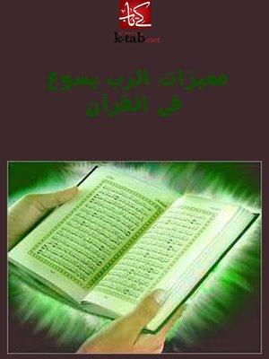 cover image of مميزات الرب يسوع فى القرآن