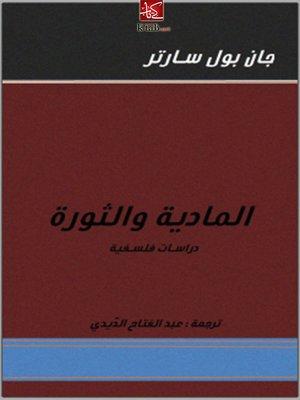 cover image of المادية و الثورة