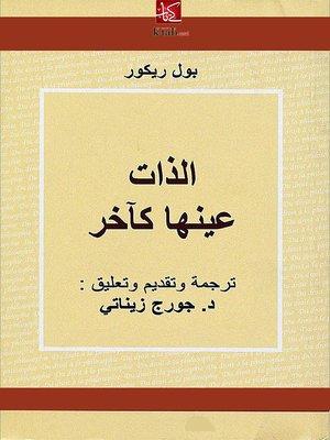 cover image of الذات عينها كآخر