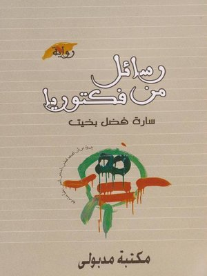 cover image of رسائل من فيكتوريا
