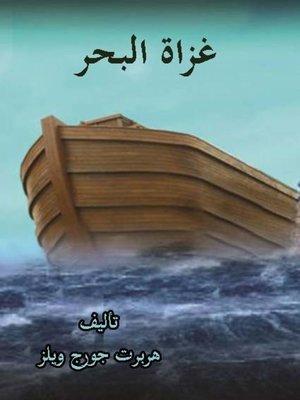 cover image of غزاة البحر