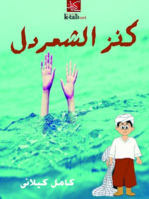cover image of كنز الشمردل
