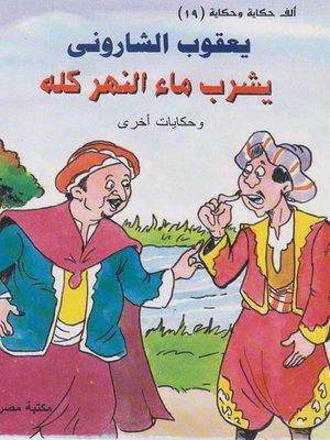 cover image of يشرب ماء النهر كله