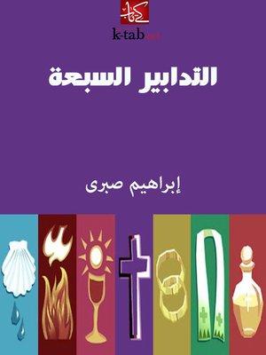 cover image of التدابير السبعة