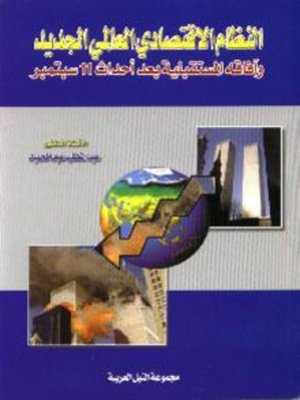 cover image of النظام الاقتصادي العالمي الجديد