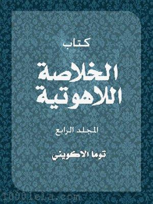 cover image of الخلاصة اللاهوتية-المجلد الرابع