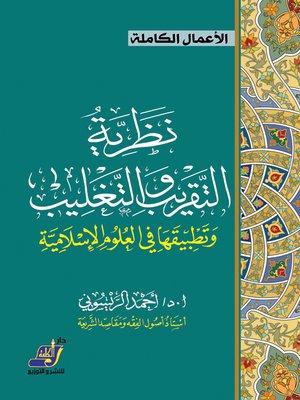 cover image of نظريه القريب و التغليب  و تطبيقاتها فى العلوم السياسية