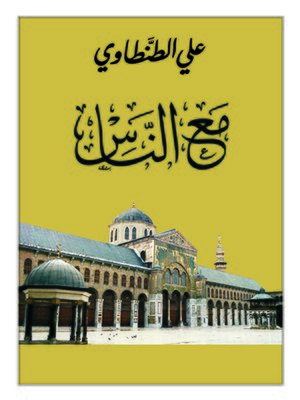 cover image of مع الناس