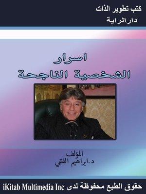 cover image of أسرار الشخصية الناجحة
