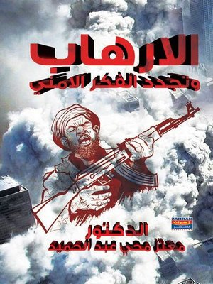 cover image of الإرهاب وتجديد الفكر الأمنى