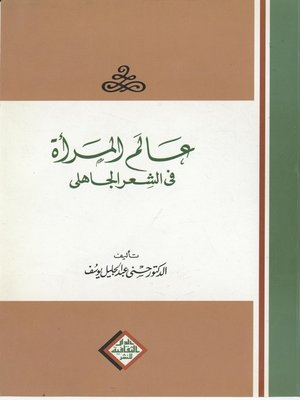 cover image of عالم المرأة فى الشعر الجاهلى
