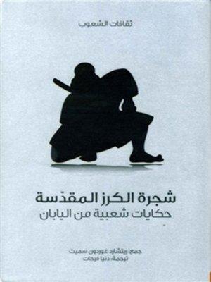 cover image of شجرة الكرز المقدسة