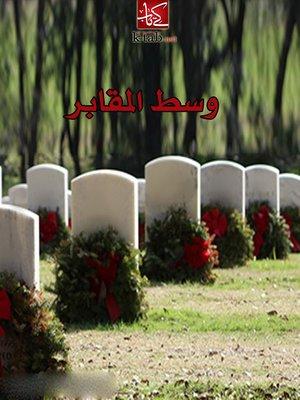 cover image of وسط المقابر