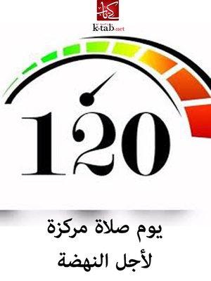 cover image of 120 يوم صلاة مركزة لأجل النهضة