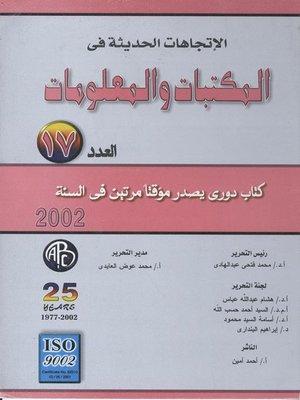 cover image of Renaissance of scientific research and project management for development النهضة العلمية و إدارة المشروعات البحثية من أجل التنمية