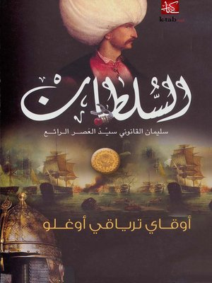 cover image of السلطان سليمان القانوني سيد العصر الرائع