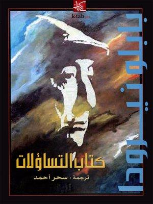 cover image of كتاب التساؤلات