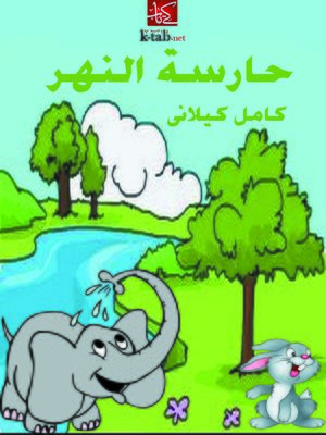 cover image of حارِسَةُ النَّهْر