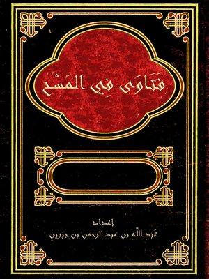 cover image of فَتَـاوَى فِي المَسْـح
